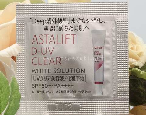 アスタ リフト d uv クリア ホワイト ソリューション