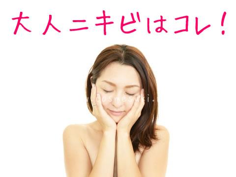 nikibi_sengan.jpg