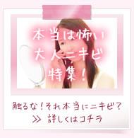 大人ニキビ特集!
