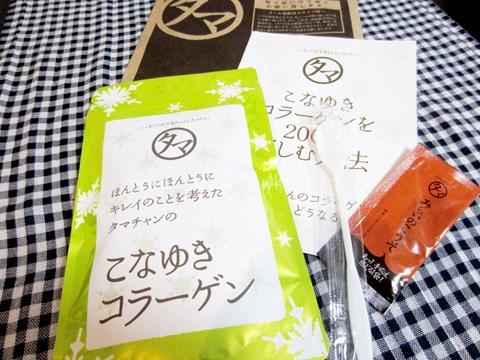 2こなゆき_開封.jpg