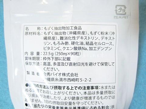 2琉球フコイダン+_表示.jpg