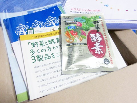 2野菜と酵素_中身.jpg