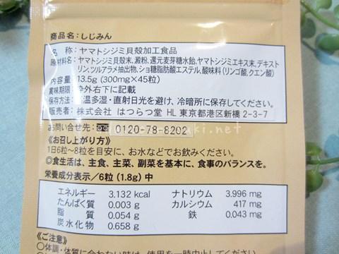 3しじみん_表示.jpg
