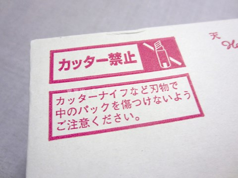3森永コラーゲン_注意.jpg