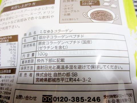 4こなゆき_表示.jpg