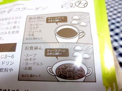 4こなゆき_飲み方.jpg