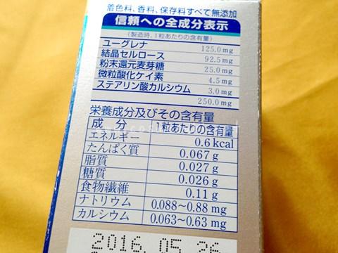 4小林製薬ユーグレナ_表示1.jpg