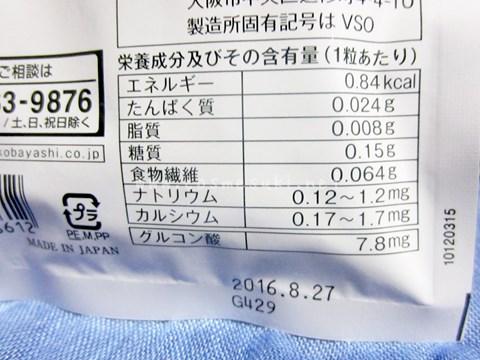 4野菜と酵素_kcal.jpg