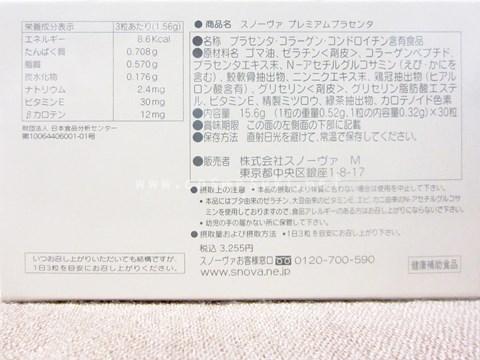 4スノーヴァプラセンタ_表示.jpg