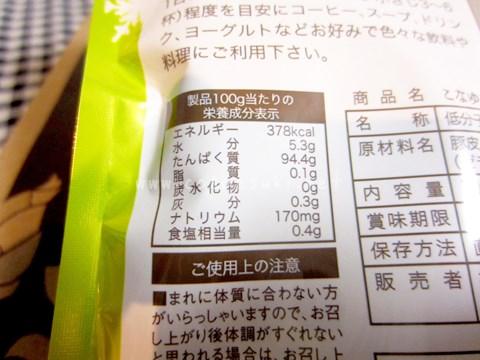 5こなゆき_kcal.jpg