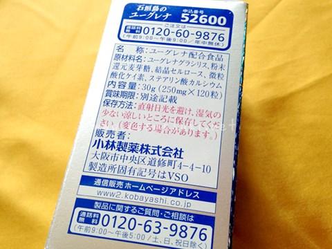 5小林製薬ユーグレナ_表示2.jpg