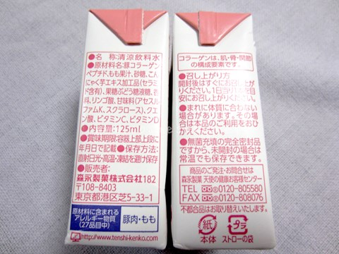 5森永コラーゲン_表示.jpg