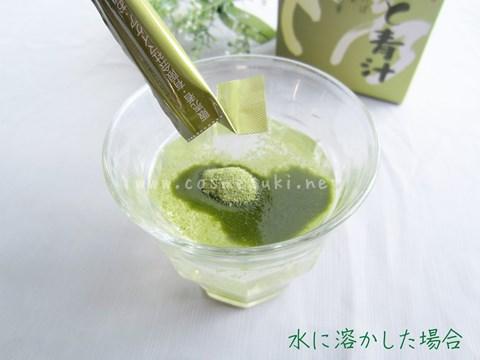 7ふるさと青汁_水.jpg