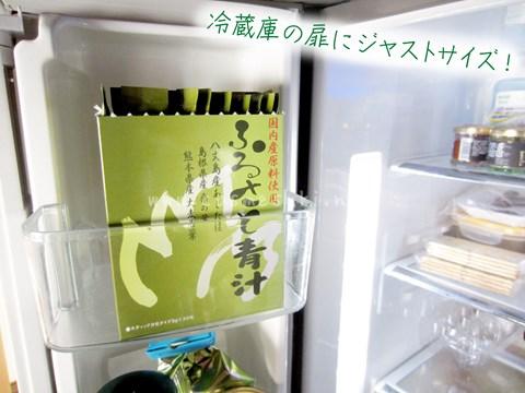 9ふるさと青汁_保管.jpg