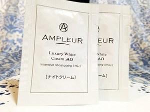 アンプルール ラグジュアリーホワイト クリームAO(夜用クリーム)