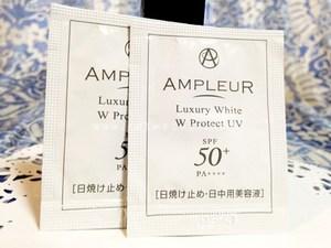 アンプルール ラグジュアリーホワイト WプロテクトUV(日焼け止め美容液)