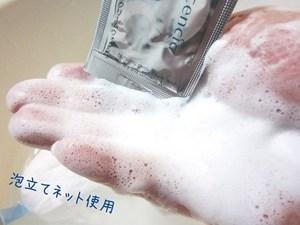 ディセンシア つつむ ジェントルクリームウォッシュ(洗顔料)