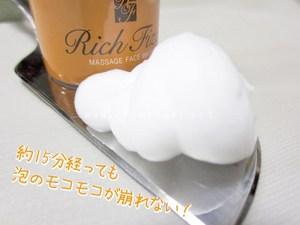 リッチフィズ 炭酸マッサージ洗顔(洗顔料)