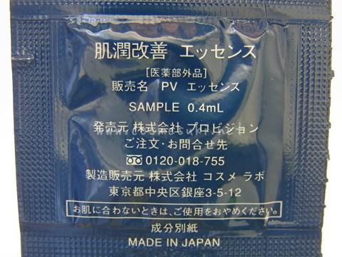 コーセー 米肌 肌潤改善エッセンスb.JPG