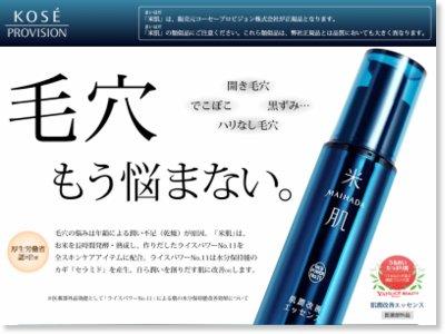コーセー 米肌 肌潤改善エッセンス(美容液)