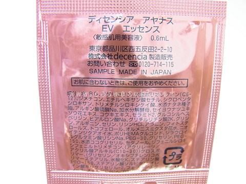 ディセンシア アヤナス5b.JPG