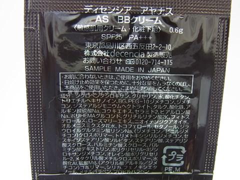 ディセンシア アヤナス6b.JPG