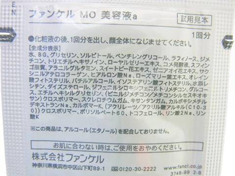 ファンケル5b.JPG