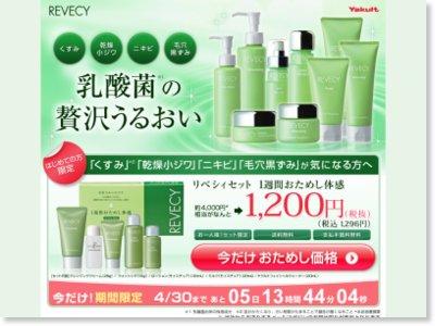 ヤクルト リベシィ ローション モイスチュア(化粧水)