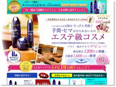 ライスフォース ディープ モイスチュア ローション(化粧水)