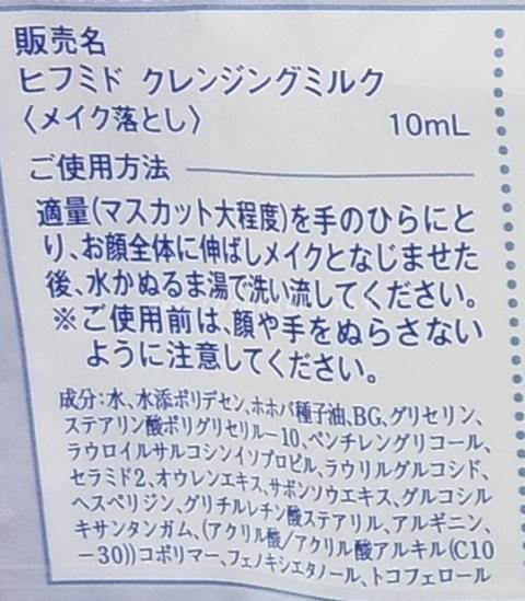 小林製薬 ヒフミド クレンジングミルク成分.jpg