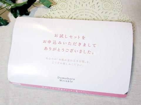 ドモホルンお試セット2.jpg