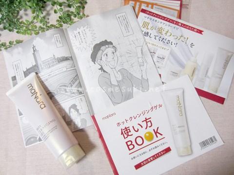 2マナラ_開封.jpg