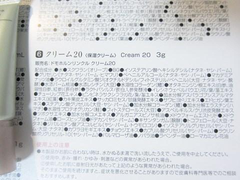 2クリーム20_表示.jpg