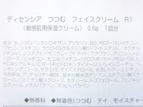 2FクリームR1_表示.jpg
